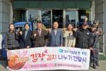 고성군자원봉사센터 김장김치 전달