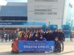 양양양수발전소 지역아동과 동계올림픽 관전