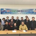 강원발전경제인협회 제1차 회장단 회의