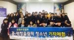 평창올림픽 청소년 기자체험