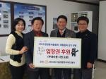 대관령한우복지재단 평창패럴림픽 입장권 전달