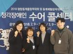 [평창 패럴림픽, 우리도 뛴다] 2. 강원도 수어콜센터