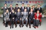 철원군·이생그룹 협약