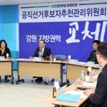 민주당 도당, 지선 공천심사 일정 논의