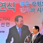 """""""젊고 신선한 변화로 새 도정 펼칠 때"""""""