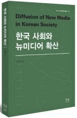 포스트 산업사회 향한 한국 사회의 여정