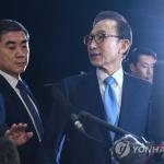 """검찰, '뇌물·다스 비자금' MB 구속영장…""""증거인멸 우려"""""""