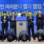 """"""" 전 세계 찬사 속 성공 개최, 도민들 덕"""" 도 지휘부 큰절"""