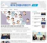 [알림] '선택 6·13 지선' 선거포털 개설
