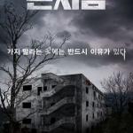 법원, 공포영화 '곤지암' 상영금지 신청 기각…예정대로 개봉