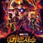 '어벤져스:인피니티 워' 다음달 25일 개봉