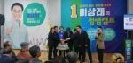 이상래 속초시장 예비후보 선거사무소 개소식