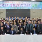 세계성령중앙협의회 주최 2018춘천성령포럼