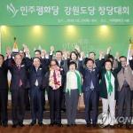 민주평화당 강원도당 창당…도당위원장에 유재규 씨