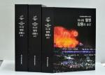 [알립니다] 평창동계올림픽 화보집 발매