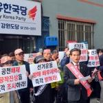 한국당 단체장 공천 내홍 가시화
