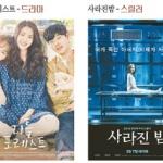 선택지 다양했던 한국영화, 극장 비수기 극복