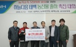 NH농협 태백·태백농협 지자체협력 사업비 전달