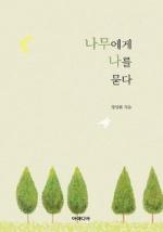 [이주의 새책] 자연이 말하는 인생의 진리
