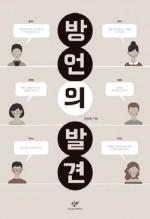[이주의 새책] 언어가 말하는 문화적 다양성