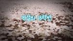 [TV 하이라이트] 세월호 아이들의 꿈은 진행중