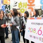 공정선거 캠페인