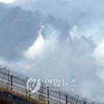 동부전선 비무장지대 북측 산불 남하…산림청 헬기 투입