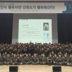 가톨릭관동대 LINC 사업단, 군장병 대상 인성교육