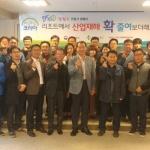 강원 리조트 재해예방 협의회