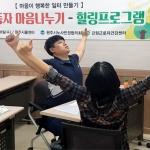 원주시노사민정협의회 감정노동자 마음나누기-힐링프로그램