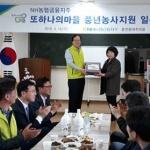 NH농협금융지주 1사1촌 교류행사