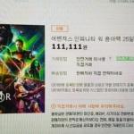 '어벤져스' 티켓 한 장에 11만원? 암표 기승