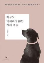 [이주의 새책] 유기견 통해 바라본 한국사회 민낯