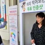 선관위 선거 홍보 캠페인