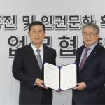 국가인권위원회·국민건강보험공단 업무협약