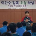 """이만수 전 SK감독 """"절대 포기하지마"""" 신촌정보통신학교 특강"""