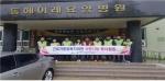 동해 한울타리 봉사단 봉사활동
