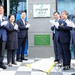국가인권위, 강원인권교육센터 개소…'인권가치 확산'
