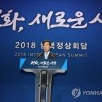 강원도교육청, 남북정상회담 TV 생중계 통일교육에 활용