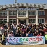 신철원초교 숨요일 DMZ 안보체험