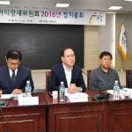 정선아리랑제위원회 2018년도 정기총회
