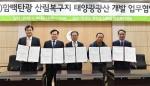 함백탄광 태양광 광산사업 업무협약