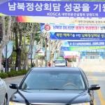 남북정상회담 성공 기원