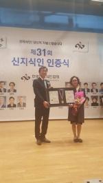 발효가공제품 6차산업화 기여공로 조미담씨 대한민국 신지식인 선정