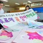 투표 참여 홍보물 점검