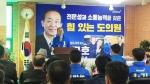 김규호 예비후보 사무실 개소식