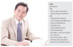 [교육감 선거 출마예정자 릴레이 인터뷰] 4. 신경호 예비후보