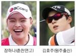 강원골퍼 장하나·김효주 '스윙 대결'