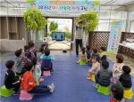 홍천군 어린이 농업 체험 교실 호응