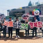 양양군선관위 투표참여 홍보 캠페인